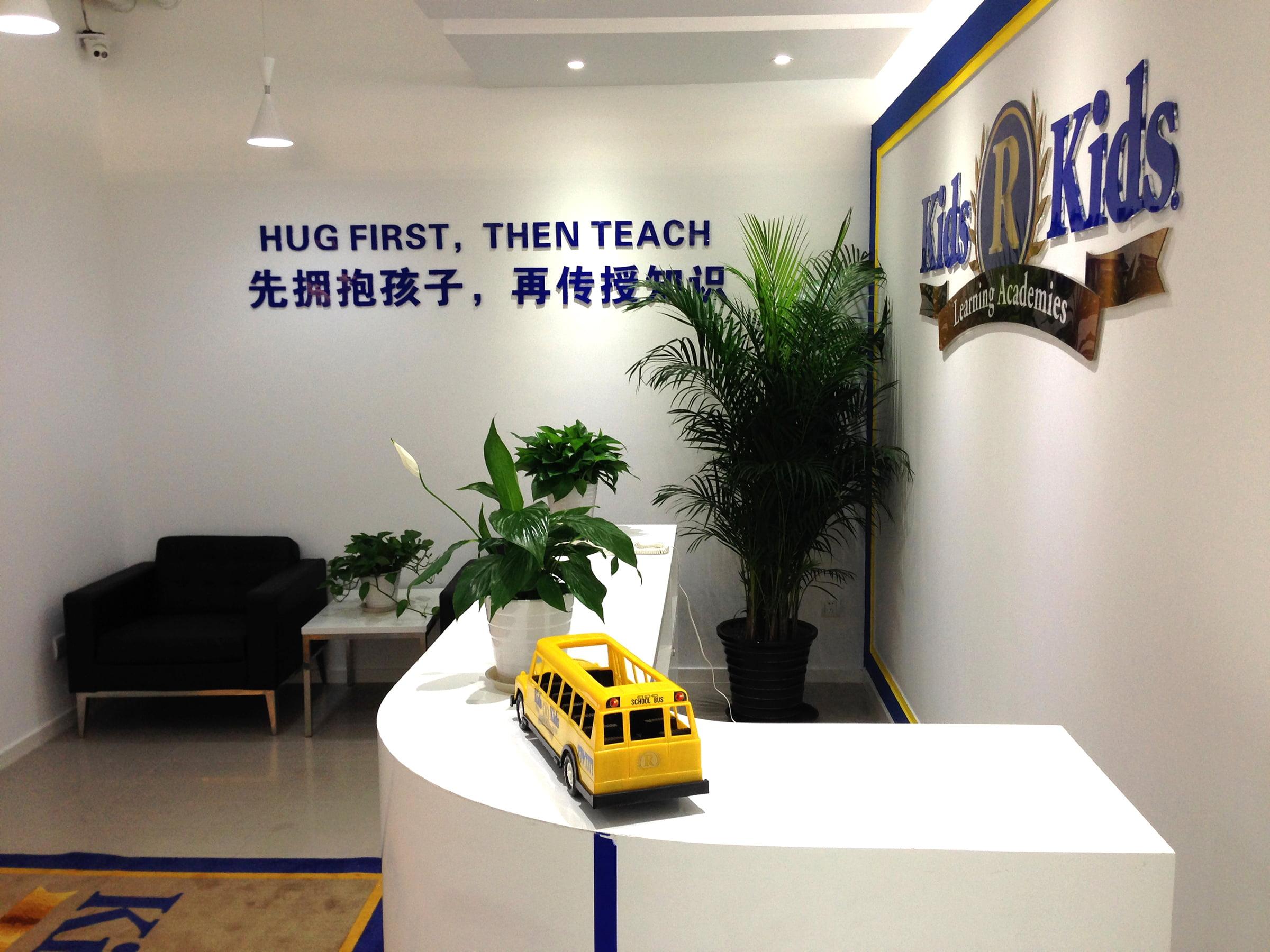 Kids R Kids Corporate China Store